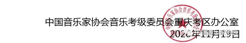 2021年中国音乐家协会重庆考区(寒假) 线上考级报名简章 第3张