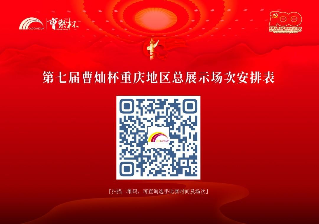 """第七届""""曹灿杯""""重庆地区决赛,查询你的序次和场地,35名评委坐镇国际会展中心 第37张"""