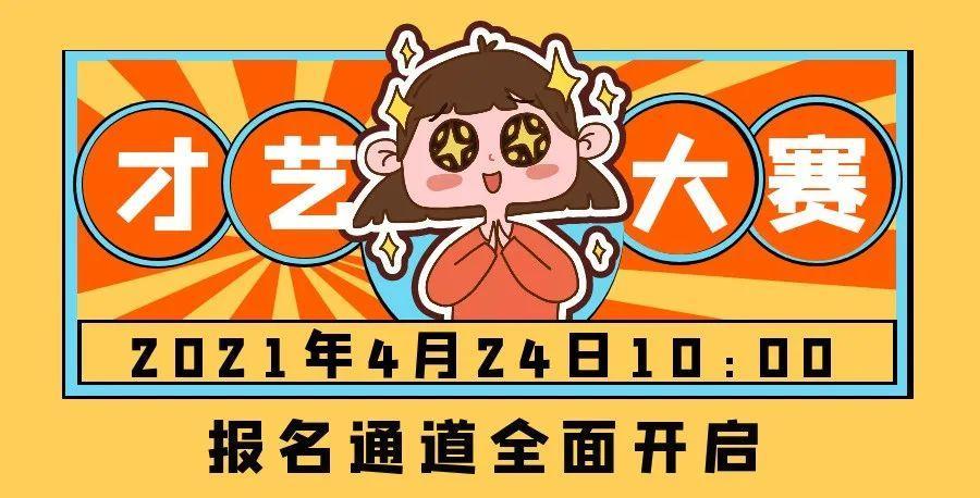 重庆市第十六届中小学生才艺大赛开始报名啦! 第1张