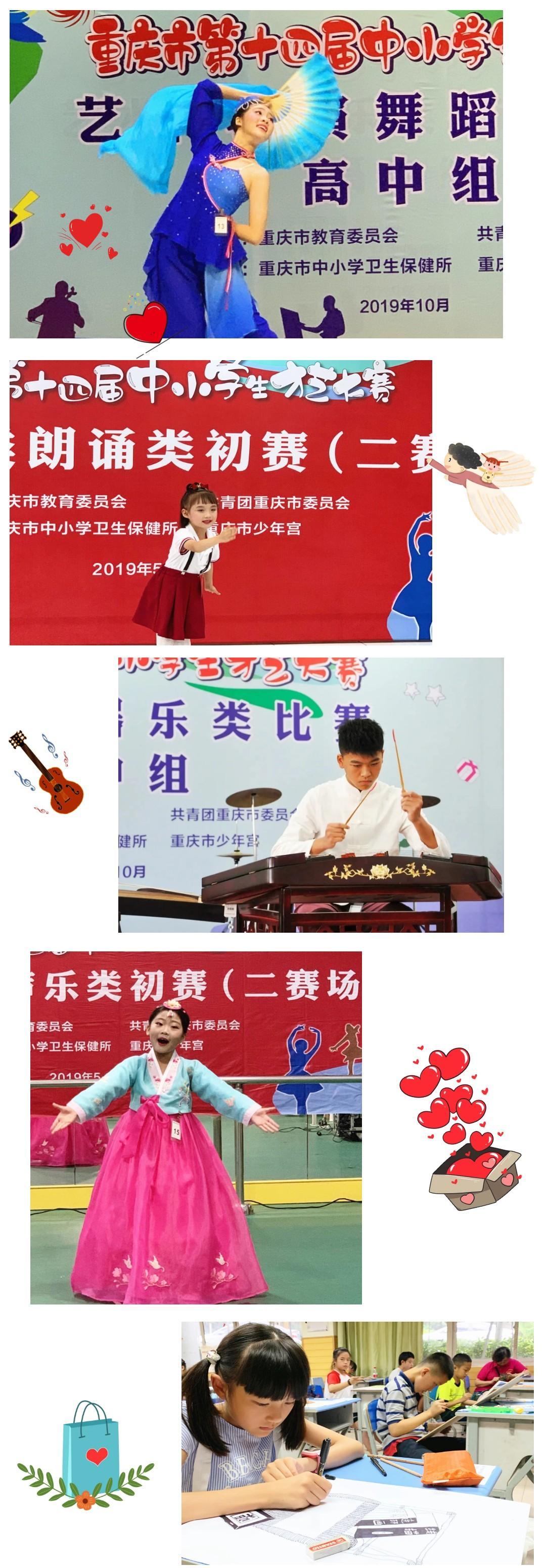 重庆市第十六届中小学生才艺大赛开始报名啦! 第18张