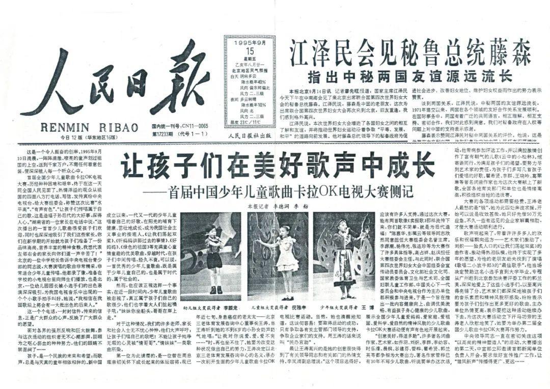 2021快乐阳光【重庆赛区】比赛通知 第2张