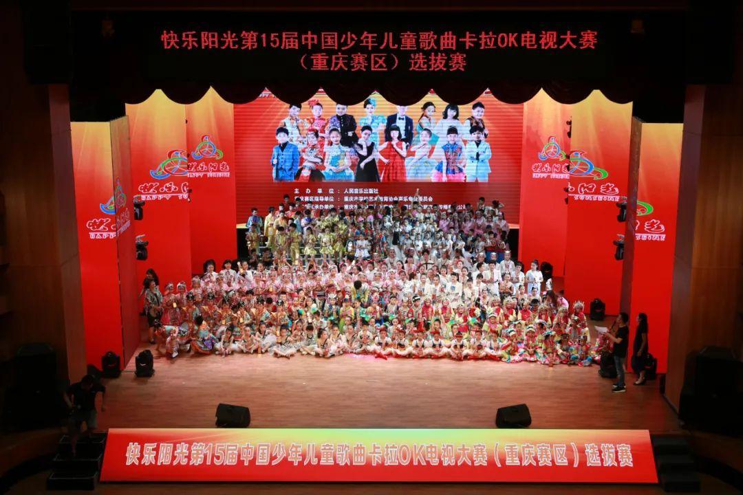 2021快乐阳光【重庆赛区】比赛通知 第6张