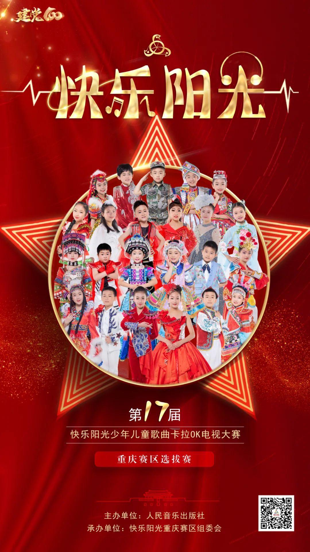 2021第17届快乐阳光全国少歌赛【重庆赛区】复赛比赛通知 第29张