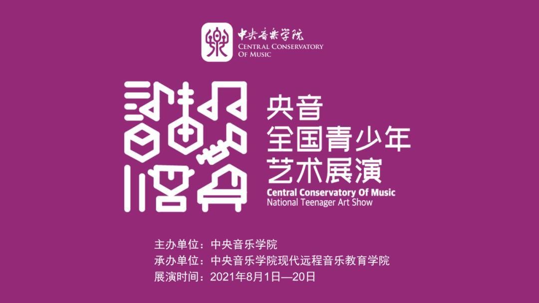 """2021年第五届 """"央音""""全国青少年艺术展演重庆市总展演 第3张"""