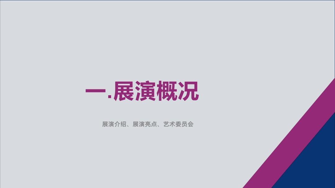 """2021年第五届 """"央音""""全国青少年艺术展演重庆市总展演 第5张"""