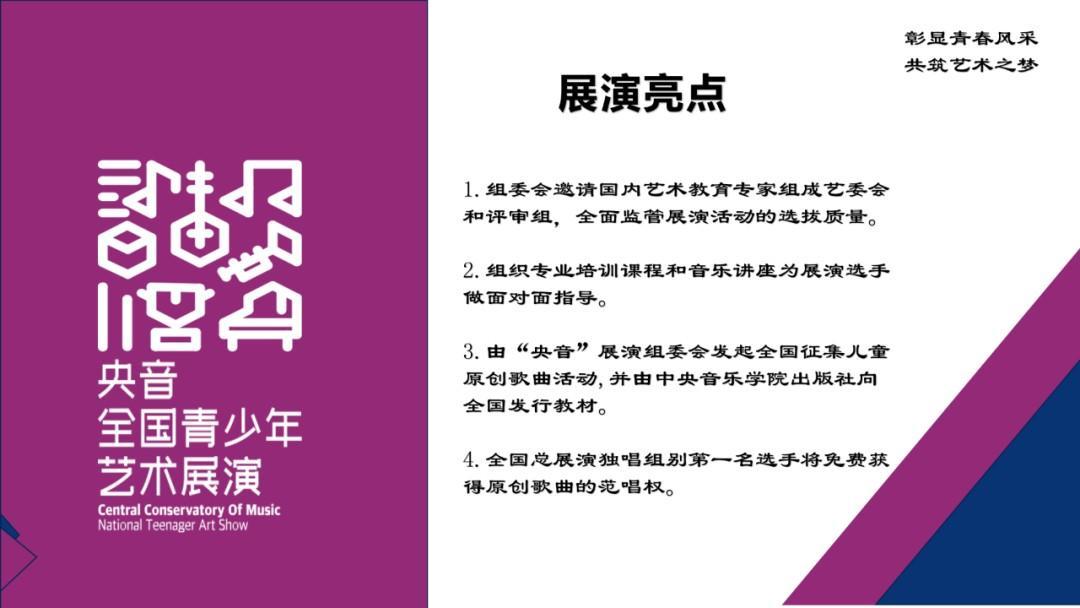 """2021年第五届 """"央音""""全国青少年艺术展演重庆市总展演 第7张"""