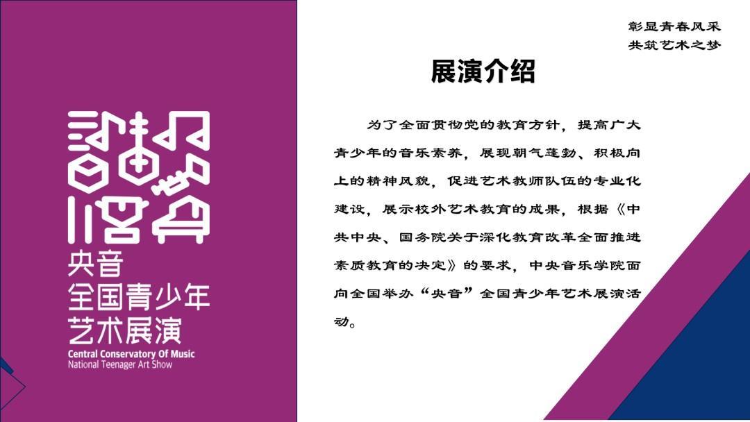 """2021年第五届 """"央音""""全国青少年艺术展演重庆市总展演 第6张"""