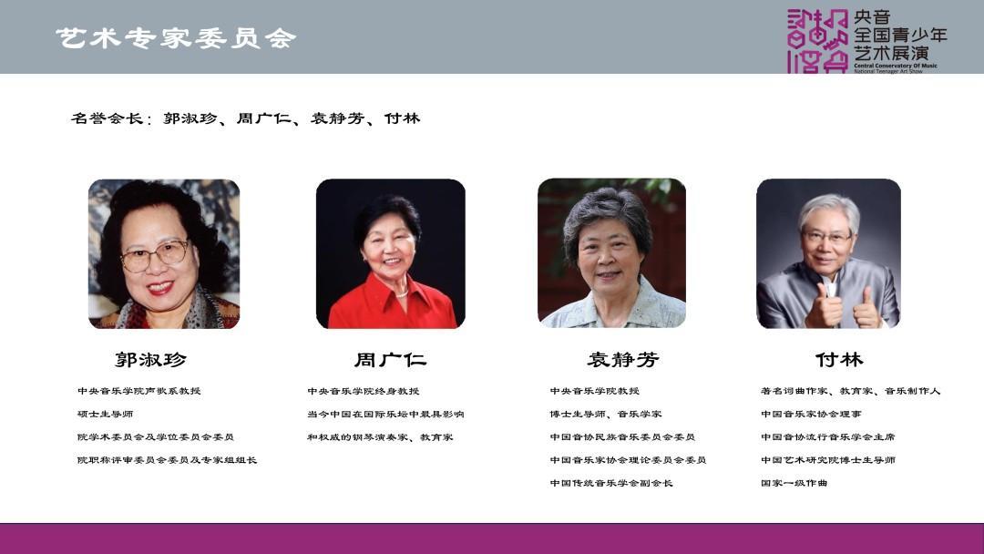 """2021年第五届 """"央音""""全国青少年艺术展演重庆市总展演 第8张"""