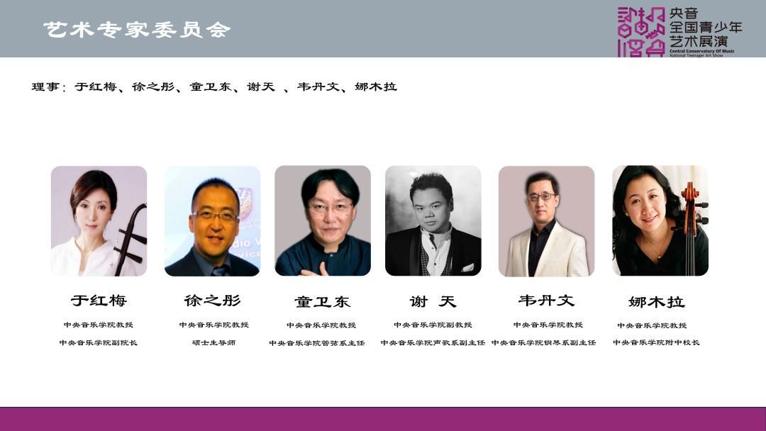 """2021年第五届 """"央音""""全国青少年艺术展演重庆市总展演 第10张"""