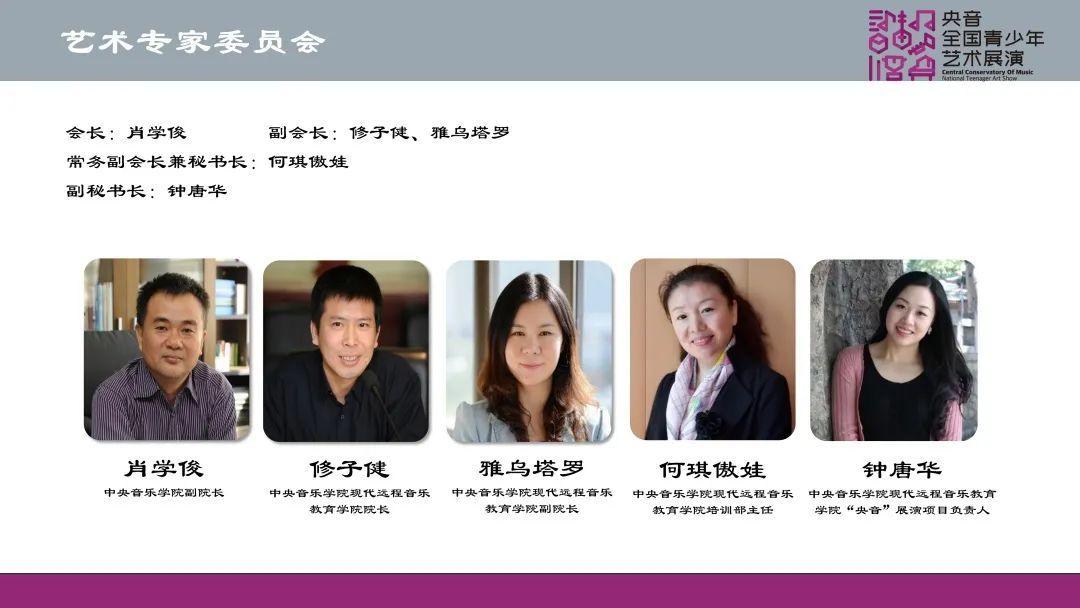 """2021年第五届 """"央音""""全国青少年艺术展演重庆市总展演 第9张"""