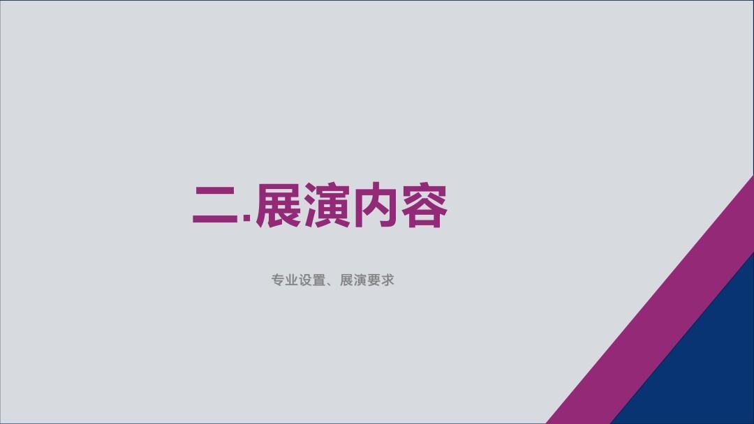 """2021年第五届 """"央音""""全国青少年艺术展演重庆市总展演 第11张"""