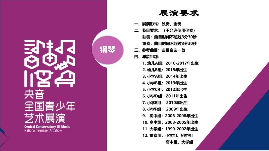 """2021年第五届 """"央音""""全国青少年艺术展演重庆市总展演 第13张"""