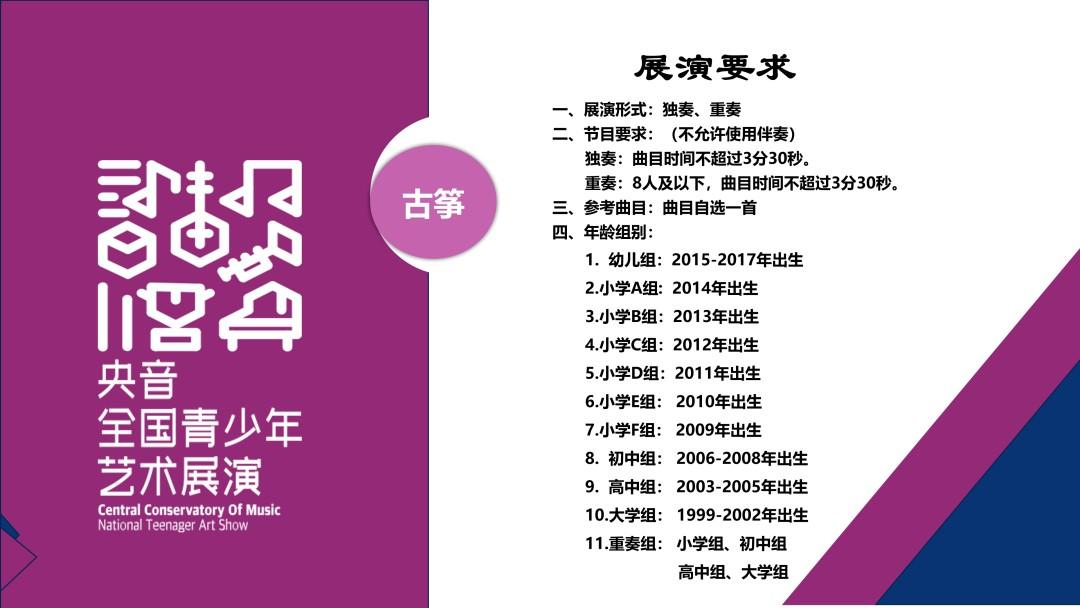 """2021年第五届 """"央音""""全国青少年艺术展演重庆市总展演 第14张"""