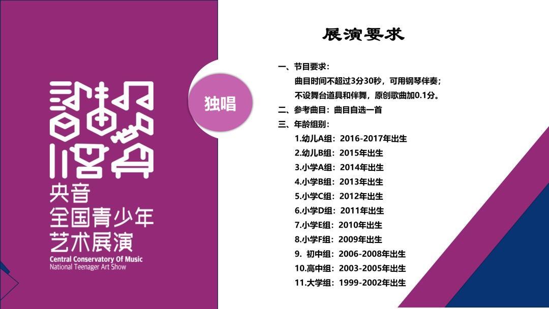 """2021年第五届 """"央音""""全国青少年艺术展演重庆市总展演 第15张"""