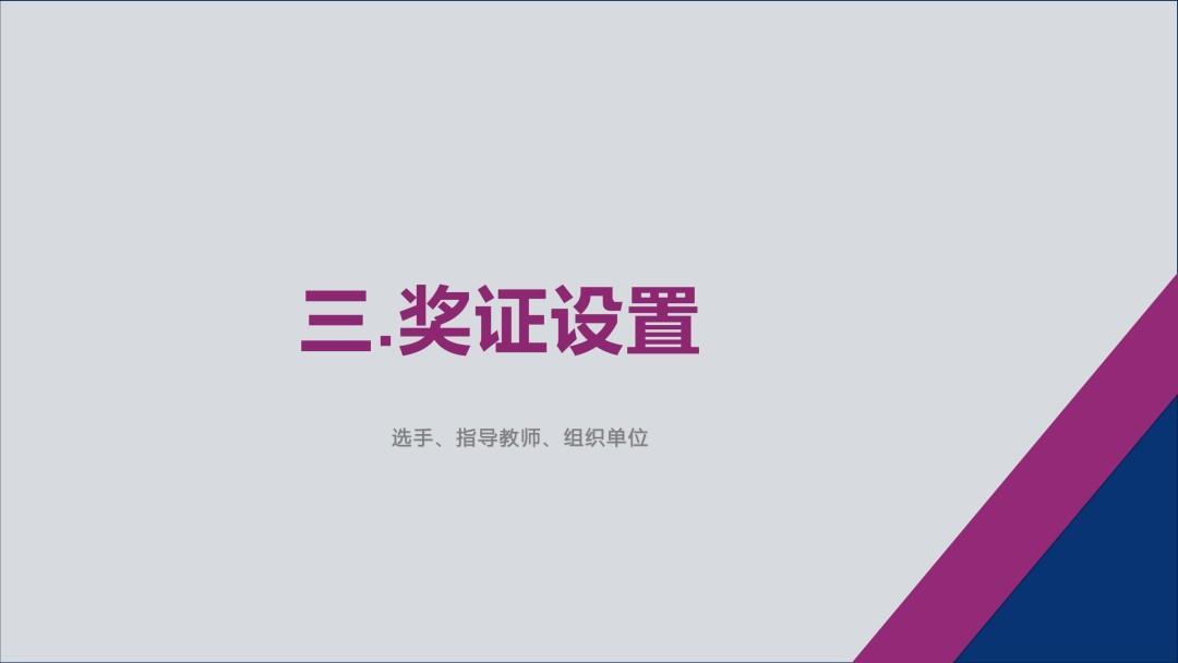 """2021年第五届 """"央音""""全国青少年艺术展演重庆市总展演 第17张"""