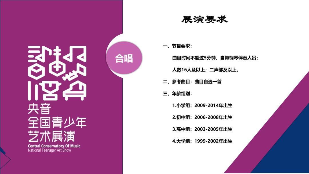"""2021年第五届 """"央音""""全国青少年艺术展演重庆市总展演 第16张"""