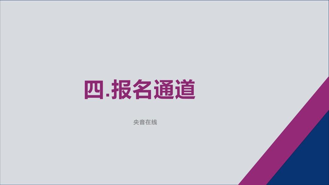 """2021年第五届 """"央音""""全国青少年艺术展演重庆市总展演 第19张"""