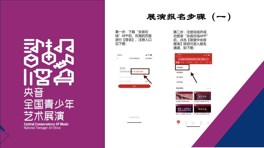"""2021年第五届 """"央音""""全国青少年艺术展演重庆市总展演 第20张"""