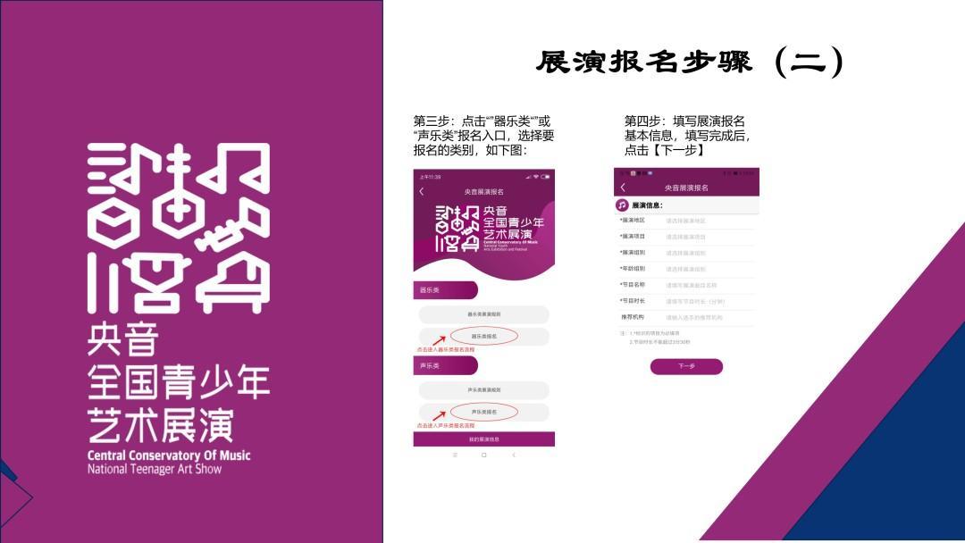 """2021年第五届 """"央音""""全国青少年艺术展演重庆市总展演 第21张"""