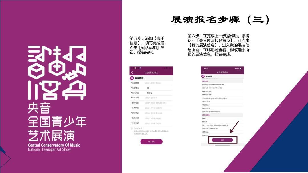 """2021年第五届 """"央音""""全国青少年艺术展演重庆市总展演 第22张"""