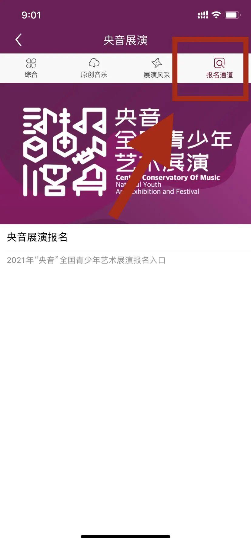 """2021年第五届 """"央音""""全国青少年艺术展演重庆市总展演 第25张"""