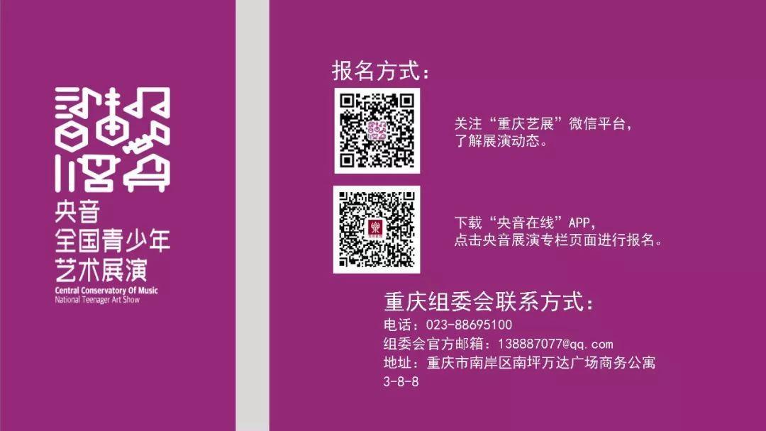 """2021年第五届 """"央音""""全国青少年艺术展演重庆市总展演 第23张"""