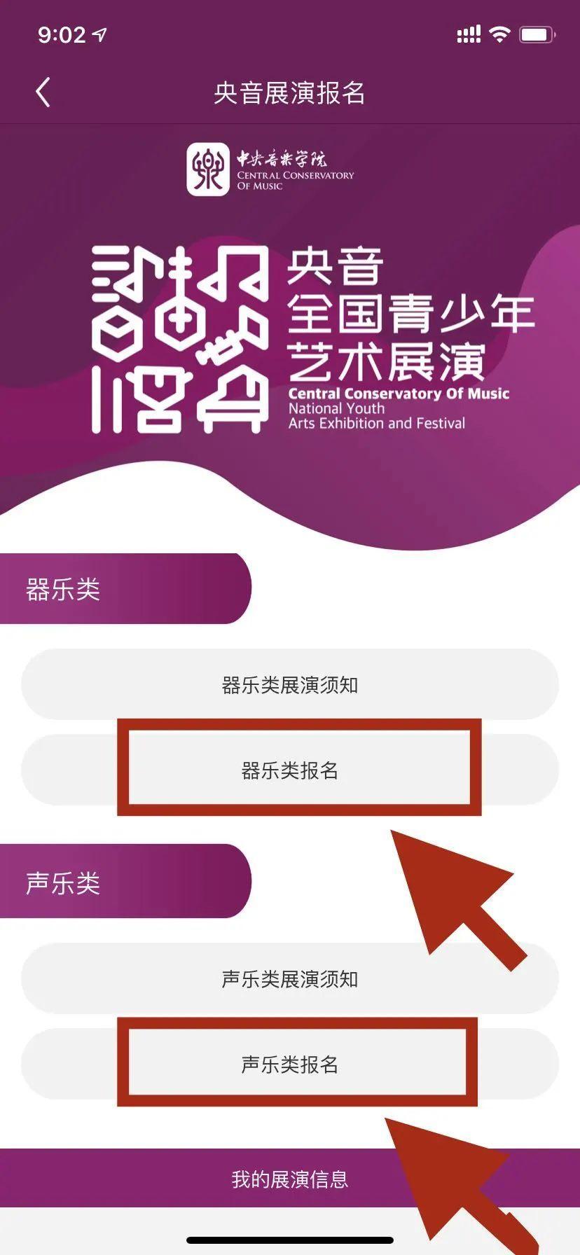 """2021年第五届 """"央音""""全国青少年艺术展演重庆市总展演 第26张"""
