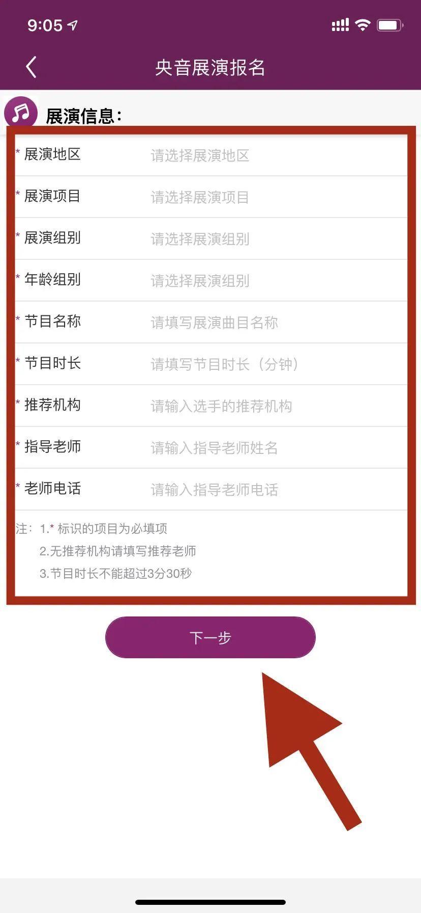 """2021年第五届 """"央音""""全国青少年艺术展演重庆市总展演 第27张"""