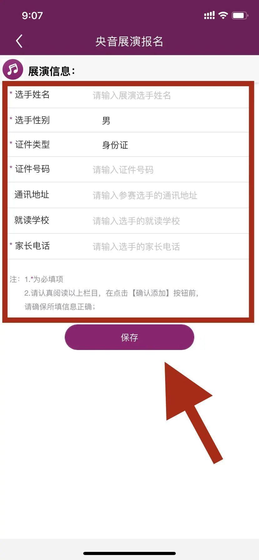 """2021年第五届 """"央音""""全国青少年艺术展演重庆市总展演 第28张"""