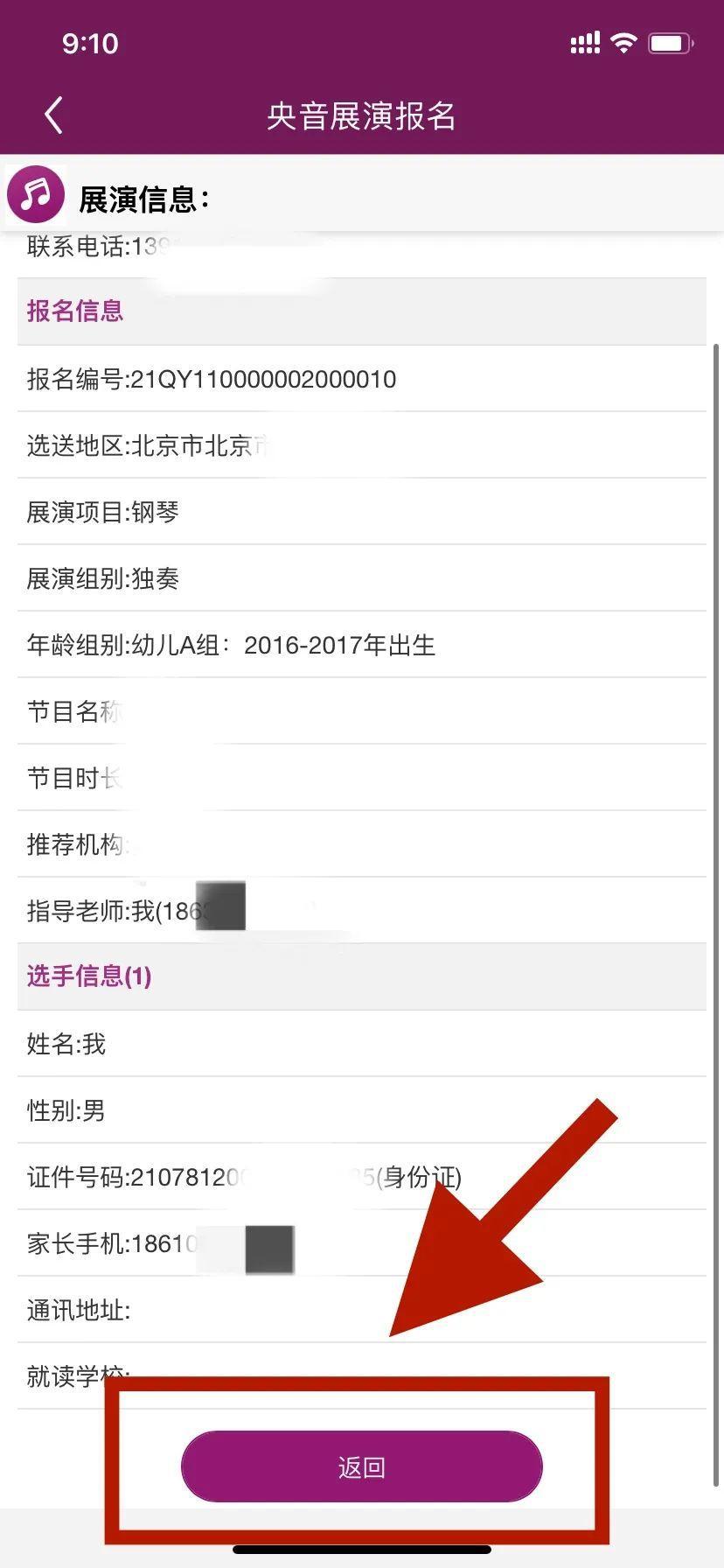 """2021年第五届 """"央音""""全国青少年艺术展演重庆市总展演 第29张"""