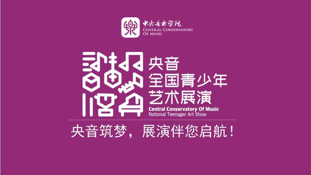 """2021年第五届 """"央音""""全国青少年艺术展演重庆市总展演 第32张"""