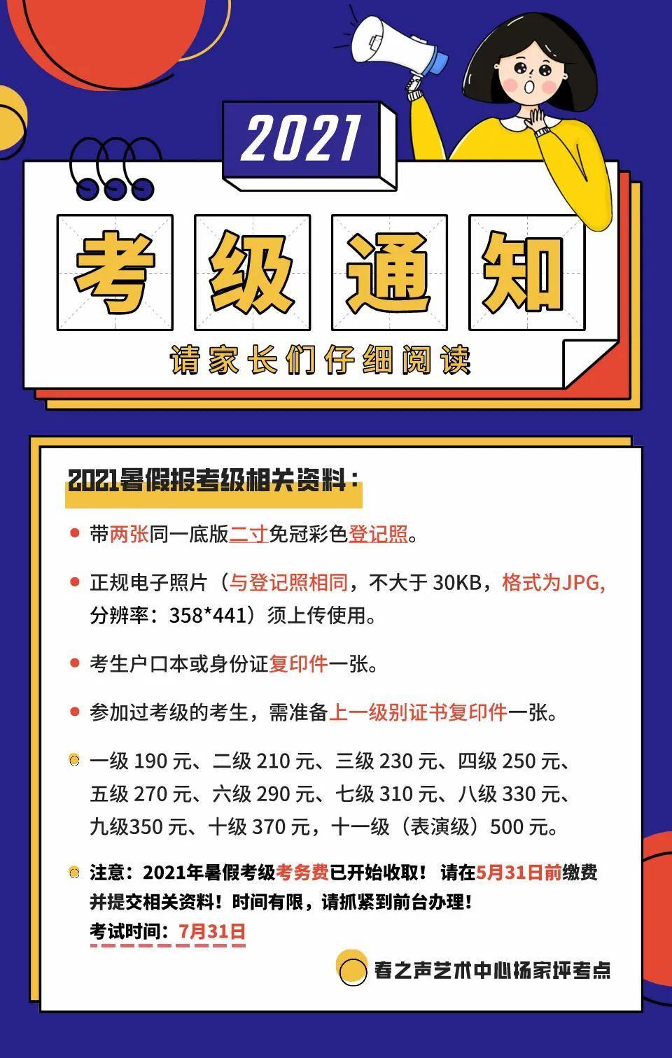 中国歌剧舞剧院考级委员会重庆市考区  2021年夏季考级报名 第2张