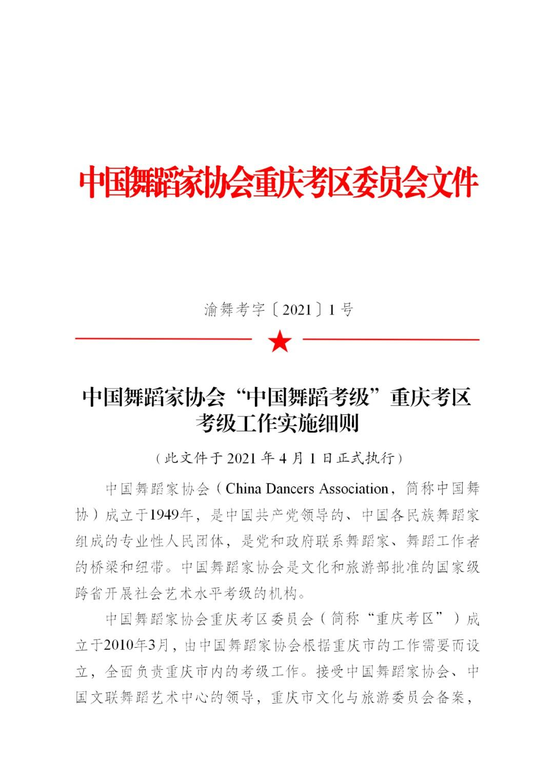 """中国舞蹈家协会""""中国舞蹈考级""""2021年重庆考区考级工作实施细则 第1张"""