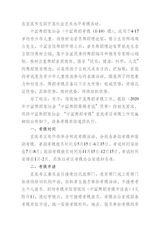 """中国舞蹈家协会""""中国舞蹈考级""""2021年重庆考区考级工作实施细则 第2张"""