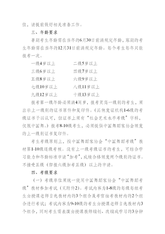 """中国舞蹈家协会""""中国舞蹈考级""""2021年重庆考区考级工作实施细则 第3张"""