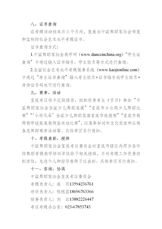 """中国舞蹈家协会""""中国舞蹈考级""""2021年重庆考区考级工作实施细则 第5张"""