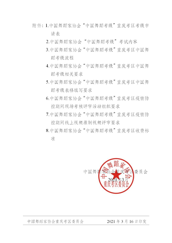 """中国舞蹈家协会""""中国舞蹈考级""""2021年重庆考区考级工作实施细则 第6张"""