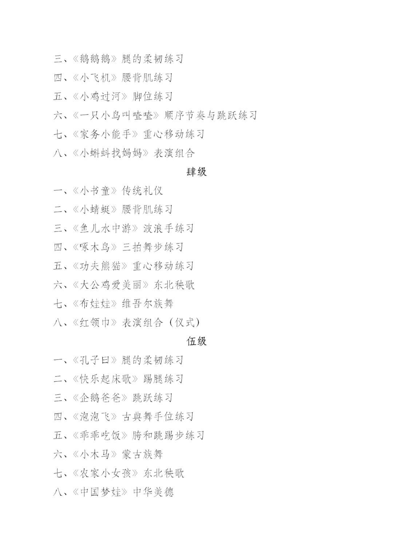 """中国舞蹈家协会""""中国舞蹈考级""""2021年重庆考区考级工作实施细则 第9张"""