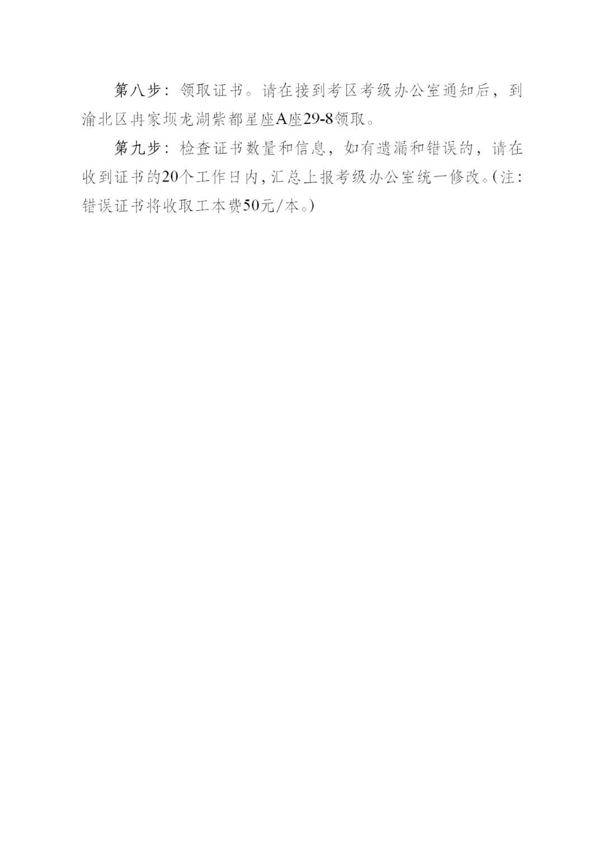 """中国舞蹈家协会""""中国舞蹈考级""""2021年重庆考区考级工作实施细则 第13张"""