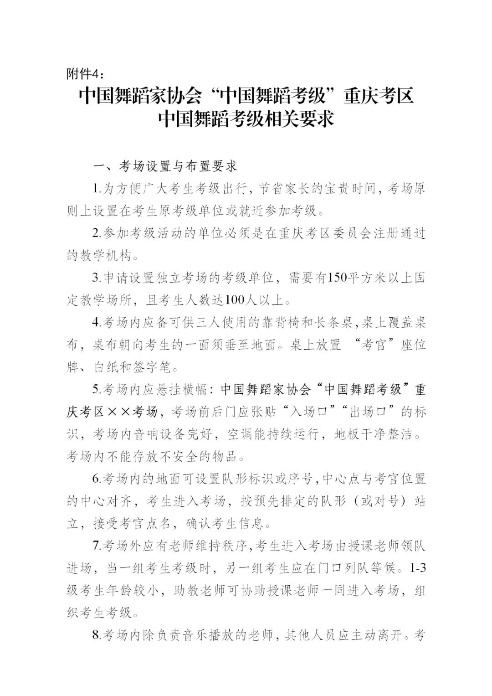 """中国舞蹈家协会""""中国舞蹈考级""""2021年重庆考区考级工作实施细则 第14张"""