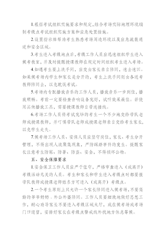 """中国舞蹈家协会""""中国舞蹈考级""""2021年重庆考区考级工作实施细则 第16张"""