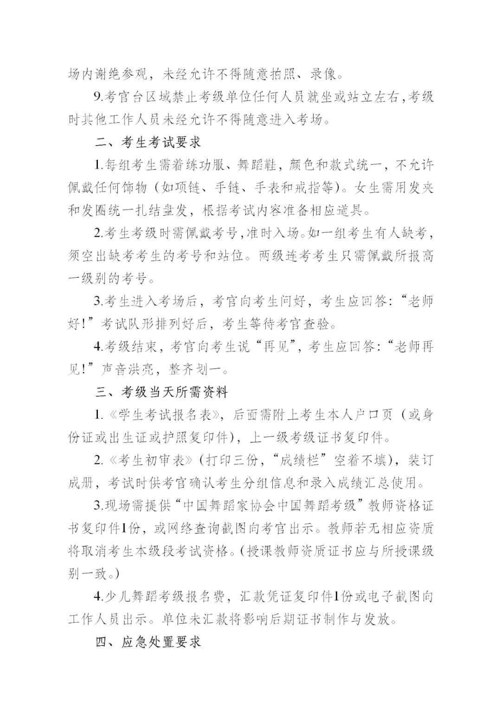 """中国舞蹈家协会""""中国舞蹈考级""""2021年重庆考区考级工作实施细则 第15张"""