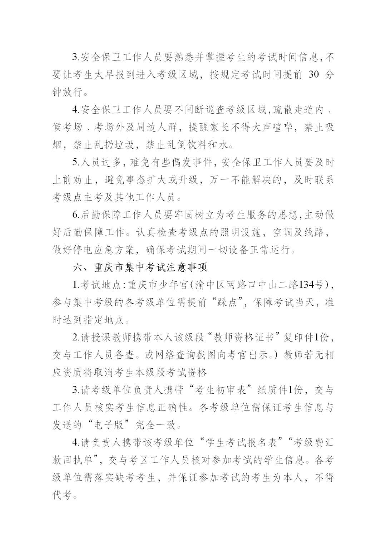 """中国舞蹈家协会""""中国舞蹈考级""""2021年重庆考区考级工作实施细则 第17张"""