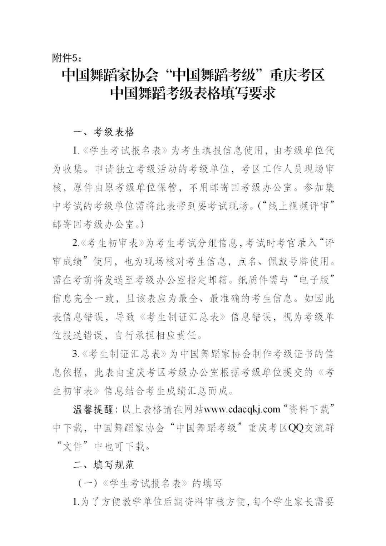 """中国舞蹈家协会""""中国舞蹈考级""""2021年重庆考区考级工作实施细则 第19张"""