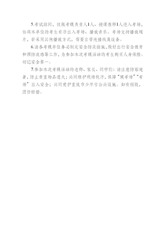 """中国舞蹈家协会""""中国舞蹈考级""""2021年重庆考区考级工作实施细则 第18张"""