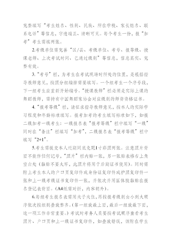 """中国舞蹈家协会""""中国舞蹈考级""""2021年重庆考区考级工作实施细则 第20张"""