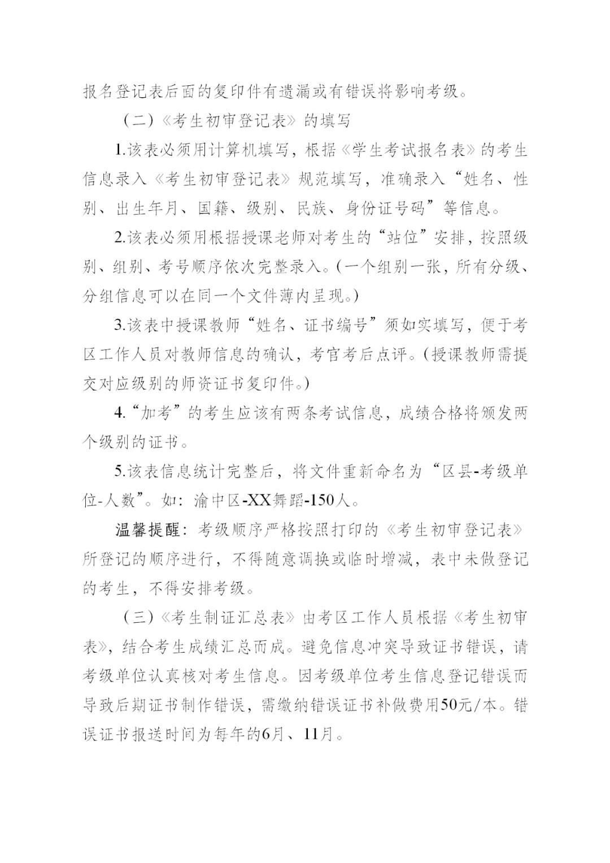 """中国舞蹈家协会""""中国舞蹈考级""""2021年重庆考区考级工作实施细则 第21张"""