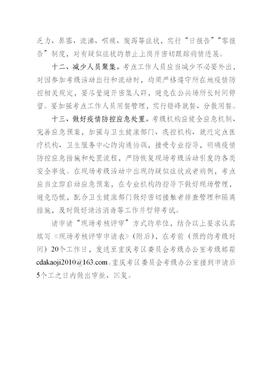 """中国舞蹈家协会""""中国舞蹈考级""""2021年重庆考区考级工作实施细则 第24张"""