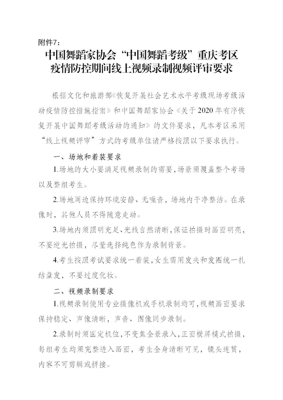 """中国舞蹈家协会""""中国舞蹈考级""""2021年重庆考区考级工作实施细则 第26张"""