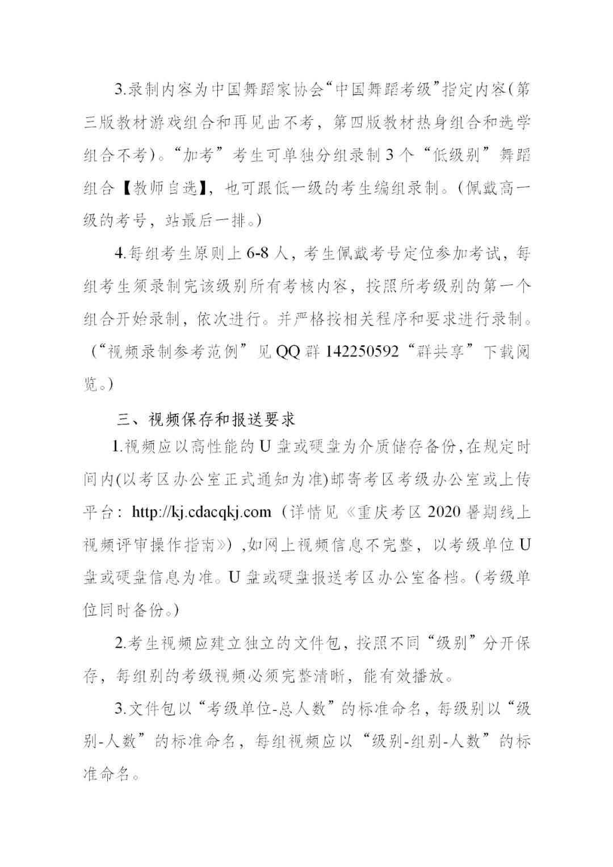 """中国舞蹈家协会""""中国舞蹈考级""""2021年重庆考区考级工作实施细则 第27张"""